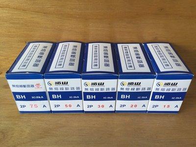 順山 BH型 2P 15 20 30 50 75A 無熔線斷路器 無熔絲開關