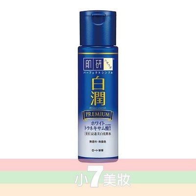 ROHTO(清爽型)白潤浸透化妝水17...