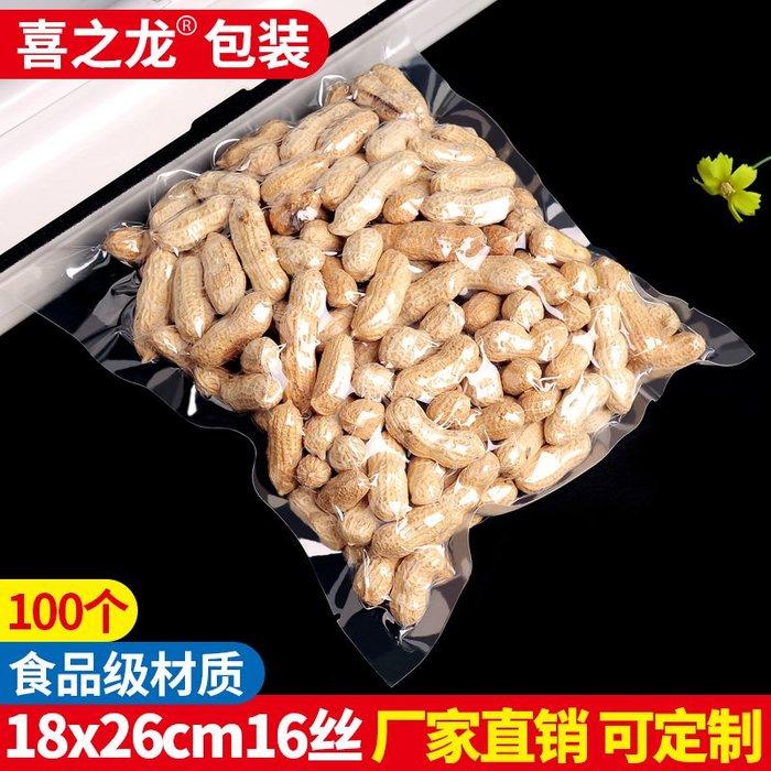 熱賣 ^真空包裝袋18*26cm16絲透明食品袋真空袋塑料袋塑封袋抽氣袋子#包裝袋#加厚