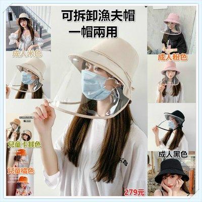 【特價-防疫商品】可拆式 兩用防疫面罩 兒童版 成人版 漁夫帽 防曬 防飛沫 防砂石 防疫小物 防疫神器