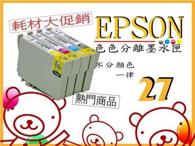 抗通膨 EPSON CX4900/CX3900/C90/CX5500/CX8300/CX9300/T20/T21
