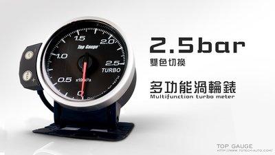 【精宇科技】60mm 多功能步進雙色切換三環錶 2.5BAR 渦輪錶 Top Gauge