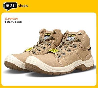 【樂活町】請詢問尺寸 比利時品牌 Safety Jogger 鋼頭安全鞋 防穿刺 工作鞋 透氣尼龍 褐色