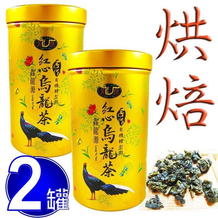 【鑫龍源有機茶】傳統手作-有機紅心烏龍功夫茶2罐組(100g/罐) - 附提袋- 有機轉型期-龍源茶品-台灣茶