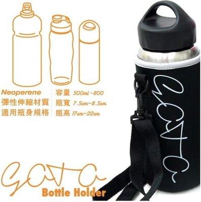 【雷恩的美國小舖】Udilife 生活大師 GOTO 保溫瓶 水壺 護套(大) 附背帶  保溫袋 環保杯袋 杯套 不挑色