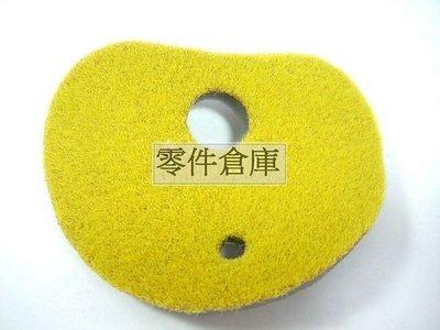 零件倉庫 皮帶小海綿.原廠型 勁風光-125