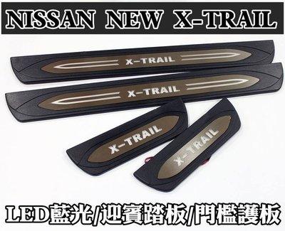 大新竹【阿勇的店】2015年 X-TRAIL 原廠OEM塑件款 專用LED白金門檻迎賓冷光踏板 專業安裝 每組四片 藍光