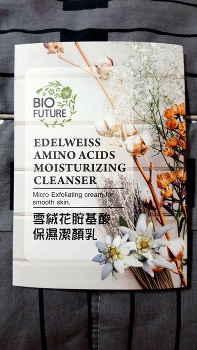 BIO FUTURE 雪絨花胺基酸保濕潔顏乳5ml