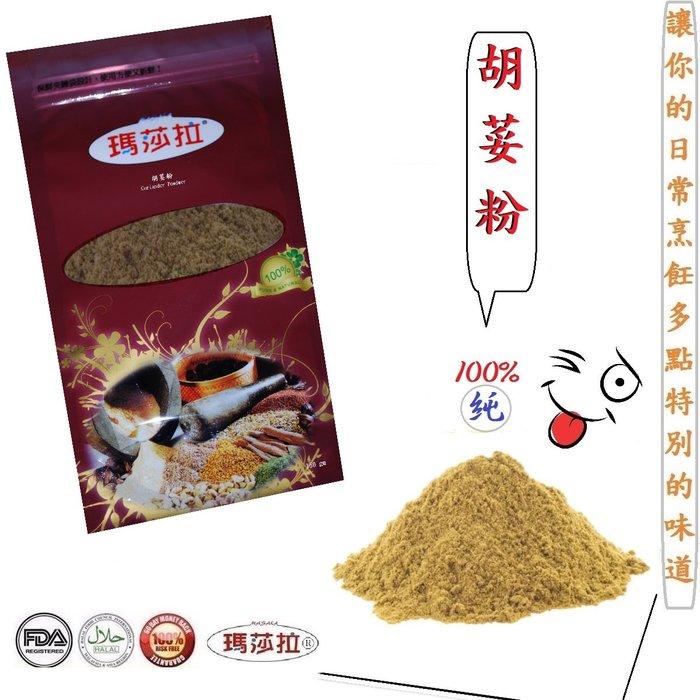 [瑪莎拉]100%純天然印度胡荽粉 (150公克) 裝(批發價販售)