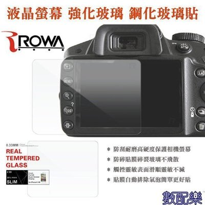 現貨 數配樂 ROWA  JAPAN 9H 鋼化玻璃貼 SONY RX100 M2 M3 M4 螢幕保護貼 保護貼