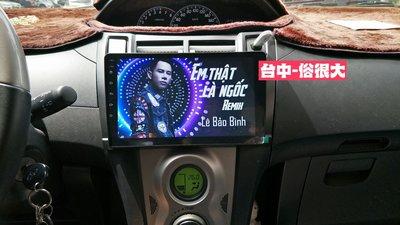 俗很大~ 豐田 YARIS - 9吋安卓主機 /廣播/USB/MP3/藍芽/導航/Youtube/PLAY商店/網路電視