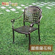【艷陽庄】麗雅蘭花扶手椅/餐桌椅/戶外桌椅/休閒桌椅/鋁合金椅子/戶外休閒桌椅/戶外休閒傘/(不含坐墊)