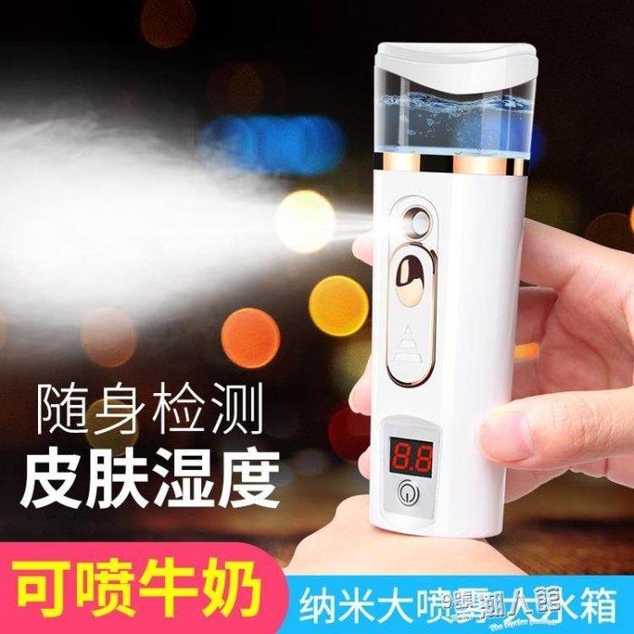 馨霖噴霧補水儀便攜式蒸臉器冷噴機神器臉部保濕加濕儀