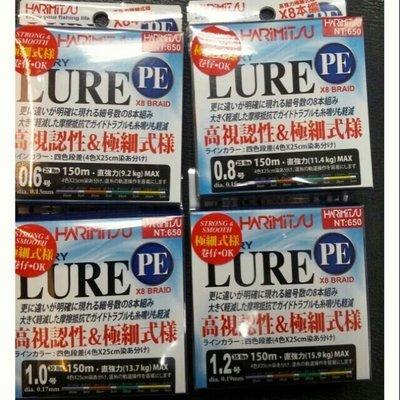 【桃園建利釣具】 LURE 4色PE線 浮水線150M #1.2號下標處