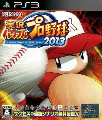 【二手遊戲】PS3 實況野球 2013 JIKKYOU POWERFUL PRO BASEBALL 日文版 台中恐龍電玩