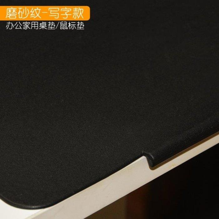【瘋狂夏折扣】商務寫字辦公桌墊電腦書桌墊滑鼠墊子辦公墊皮墊台墊板寫字板無味