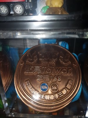 2016-土城牽手三峽路跑完賽獎牌100起標