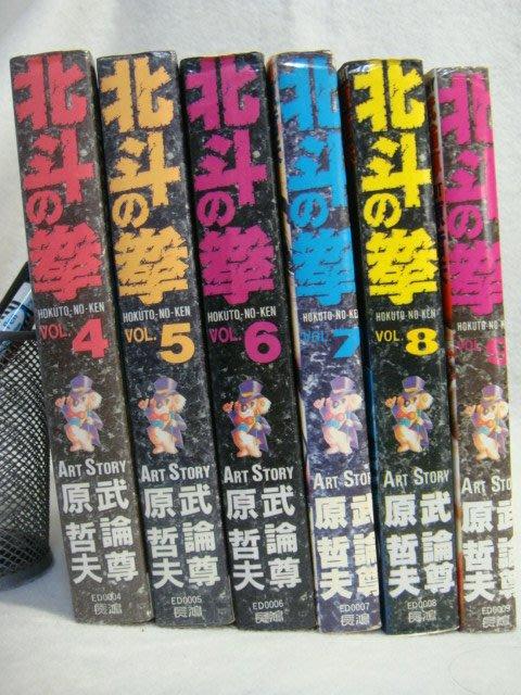 【早期絕版漫畫】北斗神拳 4~9集 6本 - 自藏書 自有書