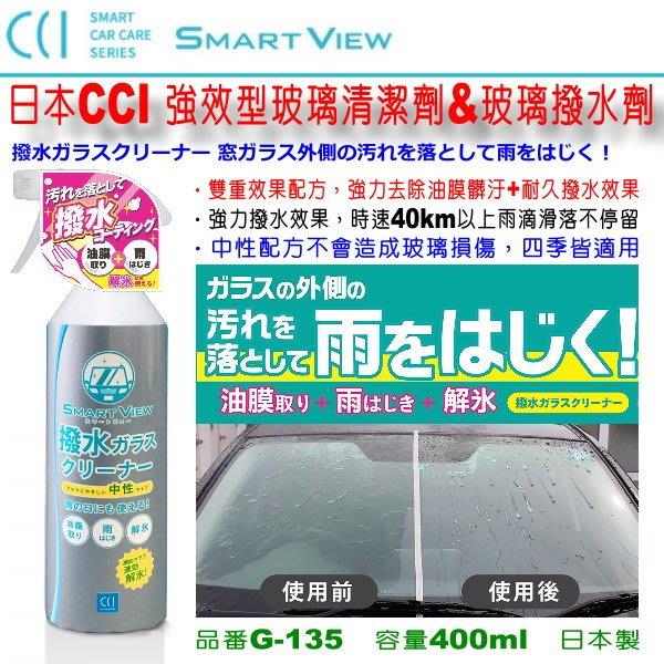 和霆車部品中和館—日本CCI SMART VIEW 強效型玻璃油膜去除劑+玻璃撥水劑  G-135 0170277