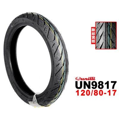 120/80-17 優耐立- UN-9817 120/80-17 門市安裝送輪胎平衡+除蠟+氮氣填充服務(工資另計)