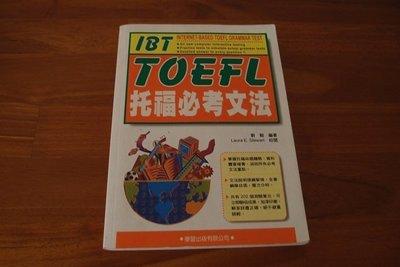 TOEFL托福必考文法&托福文法修辭精解