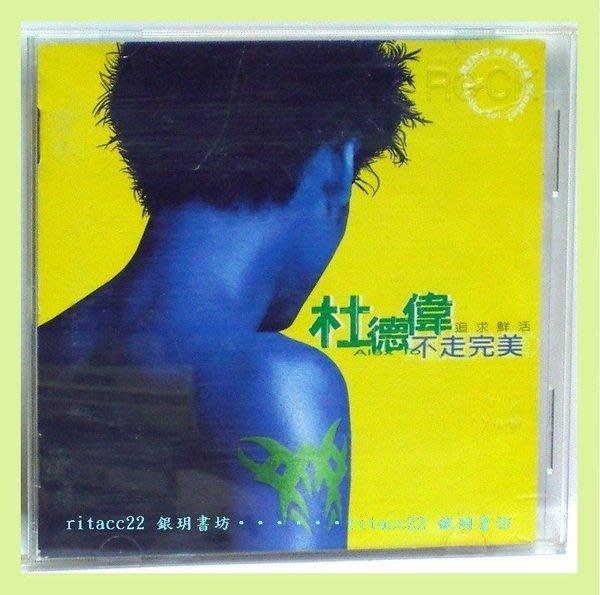 杜得偉‧追求鮮活  不走完美‧滾石發行/10首歌曲.你依然是我的寶貝...1997年男歌手‧二手音樂CD《銀玥書坊》