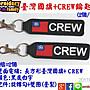※鑰匙圈黑色底CREW雙面鑰匙圈吊牌, 臺灣國旗...