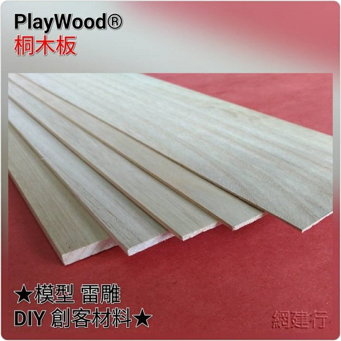 網建行 PlayWood® 桐木板 40*40cm*厚5mm 模型材料 木板 薄木片 雷射雕刻 DIY 美勞 創客材料