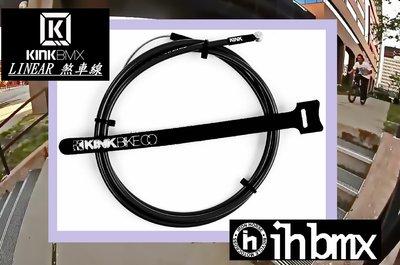[I.H BMX] KINK LINEAR  煞車線 黑色 街道車腳踏車單速車滑步車平衡車BMX地板車獨輪車FixedGear特技腳踏車