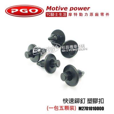 YC騎士生活_摩特動力PGO原廠 塑膠扣 塑膠螺絲 直徑15mm 定位螺絲 彪虎TIGRA 車殼 鈕釦 鉚釘 一包5顆裝