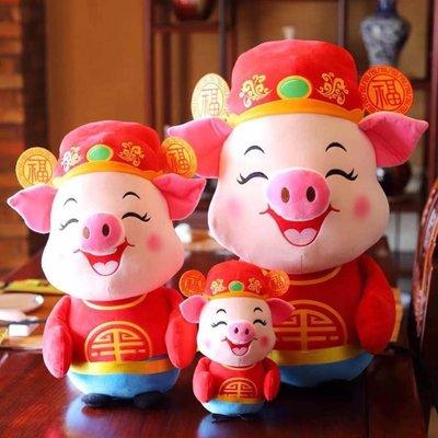 財神豬娃娃 吉祥物 金豬生肖豬~豬小妹~豬玩偶 豬年吉祥物 小豬 春節送禮 抽奬