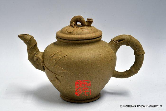 中國宜興早期六杯小報春系列-6竹報春(段泥)和平藝坊吉時分享