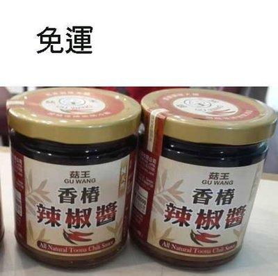 菇王~香椿辣椒醬240g*4罐~特價$480元~免運