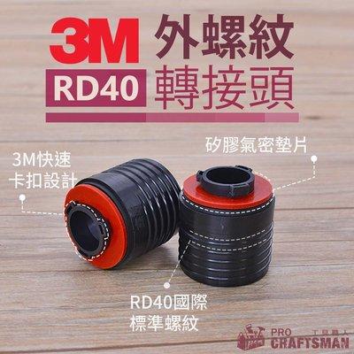 《工具職人》RD40螺紋轉-3M卡扣轉接頭 鋰電送風機6800防毒全面罩 防塵面具6001濾毒罐濾棉 噴漆農藥建築化工程