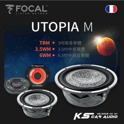 FOCAL【UTOPIA M】TBM高音喇叭 3.5WM中音喇叭 6WM低音喇叭 汽車音響 三音路|岡山破盤王