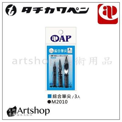 【Artshop美術用品】AP 日本 M2010 漫畫沾水筆尖 綜合筆尖 (3入)