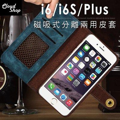 磁吸 皮革 兩用皮套 iPhone 6s Plus 手機殼 可拆卸 分離 手機皮套 卡片 插卡 i6 掀蓋皮套 保護套