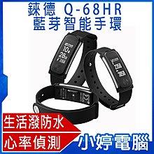 【小婷電腦*智慧手錶】全新 錸德 Q-68HR 全天候心律智慧藍芽運動手環 簡訊顯示 計步器