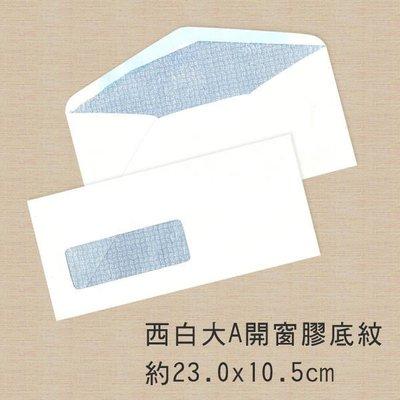 【卡樂好市】西式信封 [ EW-209...