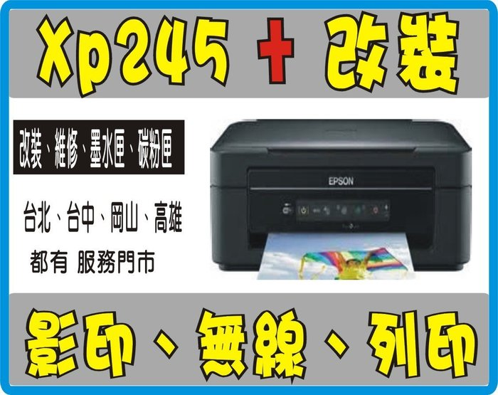 ( 全機保固1年) Epson XP 245 + 連續供墨 改裝 精緻版 225/L380/L385/L485/L360