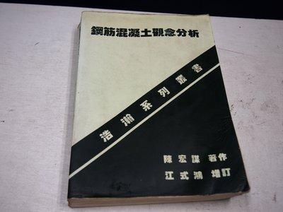 【考試院二手書】《鋼筋混凝土觀念分析》│標竿│陳宏謀│六成新(B11J71)