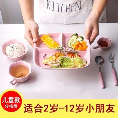 現貨/兒童餐盤陶瓷套裝餐具創意家用小孩幼兒園學生食堂分格飯盤碗分隔/海淘吧F56LO 促銷價