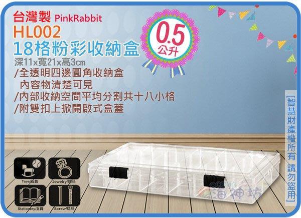 =海神坊=台灣製 PinkRabbit HL002 粉彩收納盒 18格 珠寶 飾品盒 全透明零件盒 0.5L 30入免運