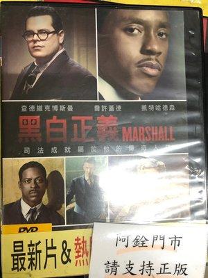 銓銓@59999 DVD 查德維克博斯曼【黑白正義】全賣場台灣地區正版片