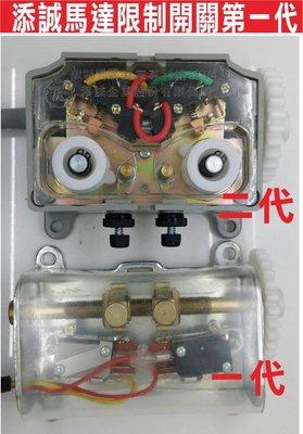 遙控器達人添誠鐵捲門馬達限制開關一代 馬達限制開關 有四線 東元電磁開關 鐵捲門 馬達 電磁開關 添誠正廠品