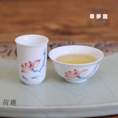 【尋夢園】聞香杯品茗杯套裝 功夫茶具茶藝表演手繪青花瓷小茶杯陶瓷杯子荷趣