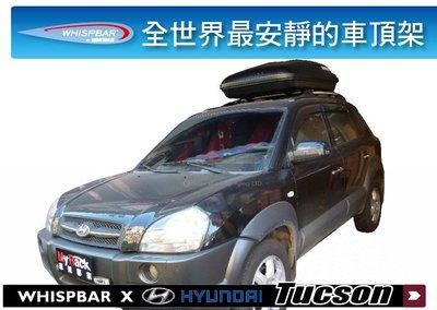 ∥MyRack∥ Hyundai Tucson WHISPBAR 車頂架 行李架 橫桿∥都樂 THULE YAKIMA