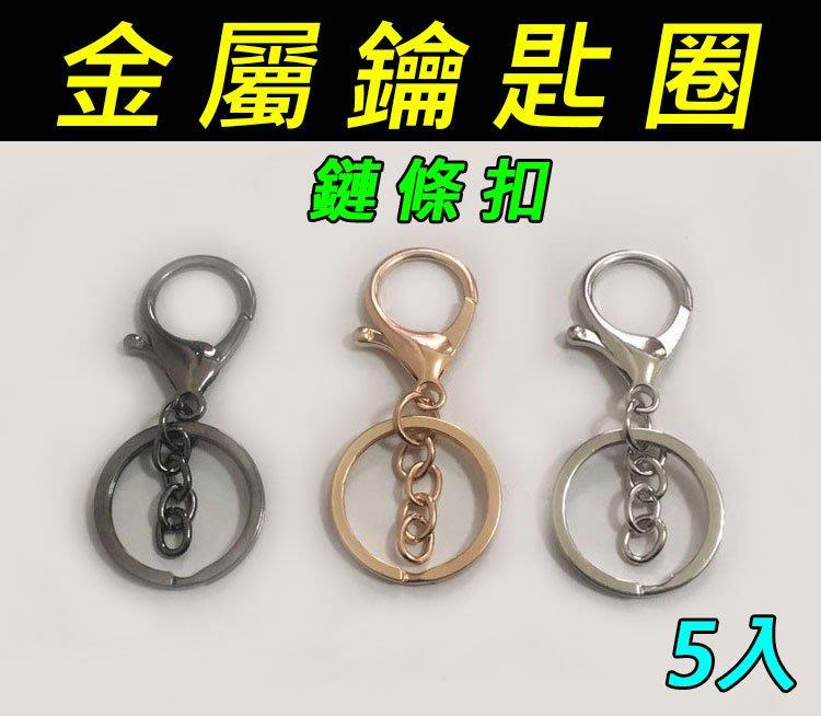 原價百貨》金屬鑰匙圈5入 龍蝦扣短鍊條 自行DIY裝飾 鑰匙圈 龍蝦扣 節鍊 (264)