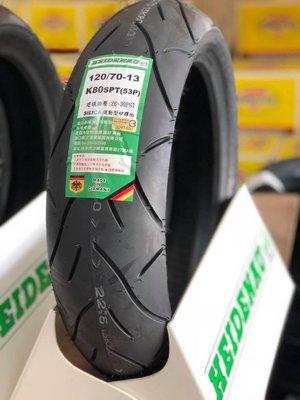 屏東-晟信二輪 德國 海德瑙 HEIDENAU K80 SPT SILICA 運動型矽膠胎 120/70-13(53P)
