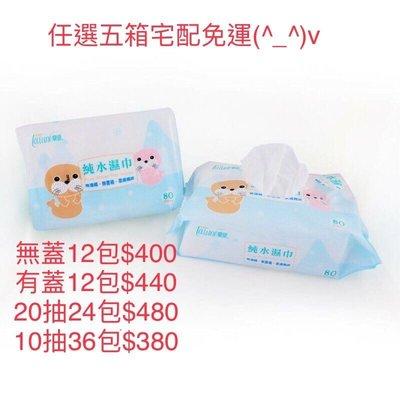 現貨蘭韻濕紙巾(無蓋)